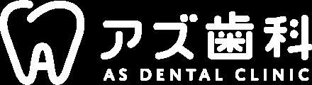 桶川市の歯医者【アズ歯科 桶川院】